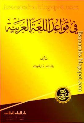 في قواعد اللغه العربية رشاد دارغوث تحميل وقراءة أونلاين Pdf Education Pdf