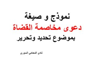 نموذج و صيغة دعوى مخاصمة القضاة بموضوع تحديد وتحرير Arabic Calligraphy Calligraphy