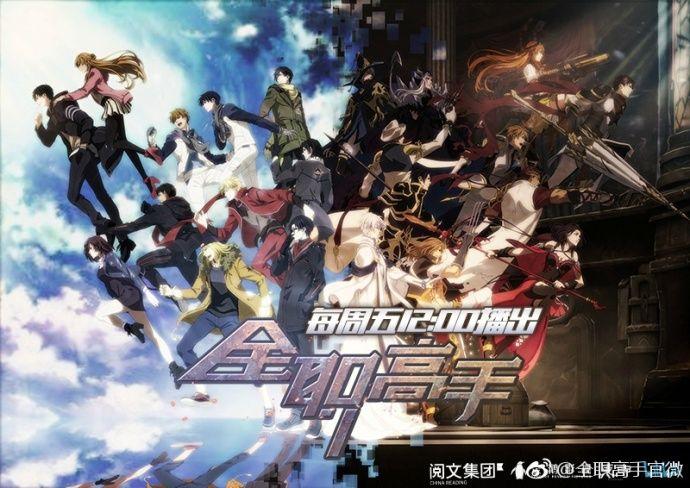Quan Zhi Gao Shou 全职高手 The King S Avatar A Promo Image For Qzgs Donghua Avatar Otaku