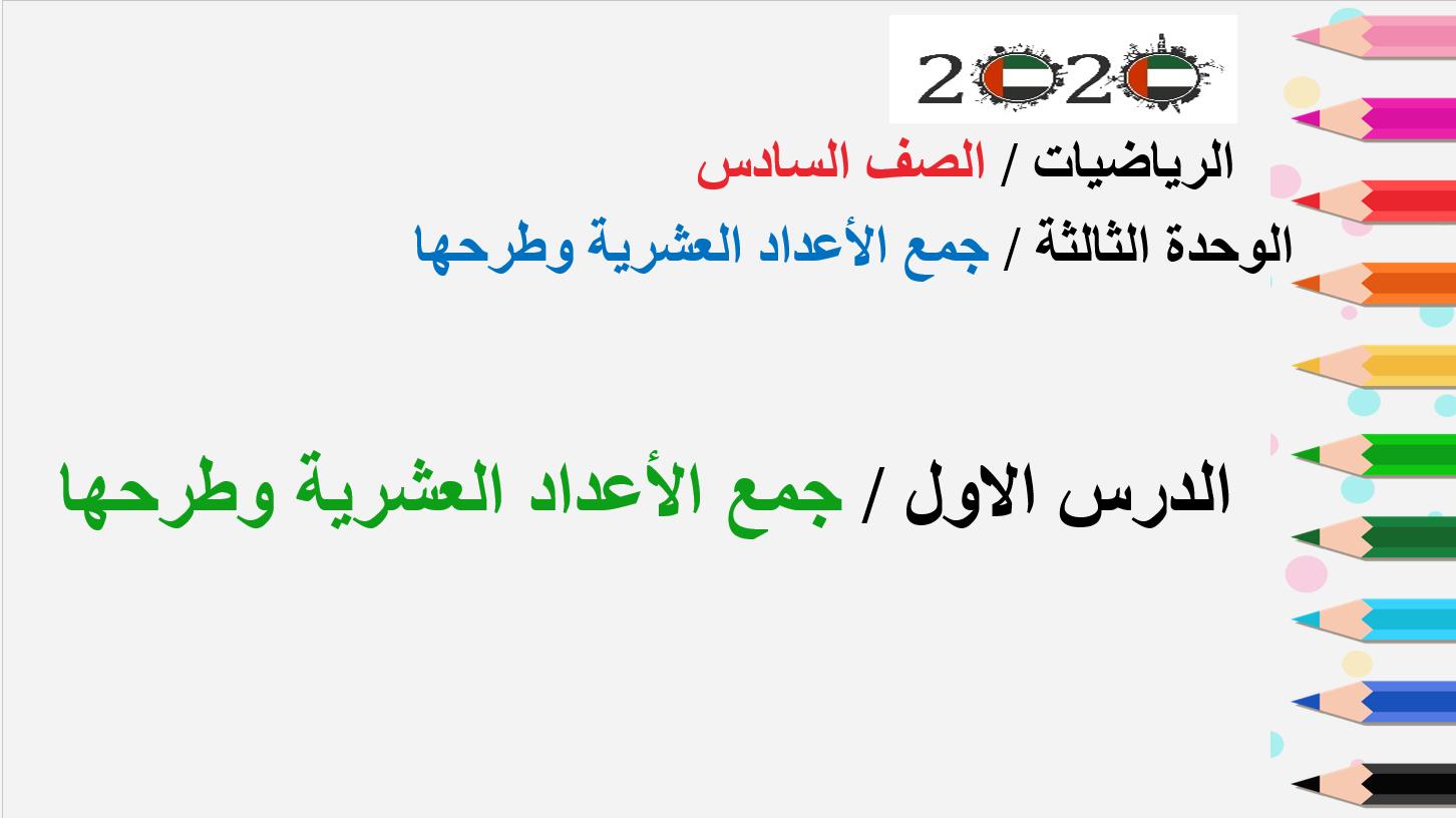 بوربوينت جمع الأعداد العشرية وطرحها للصف السادس مادة الرياضيات المتكاملة Arabic Calligraphy