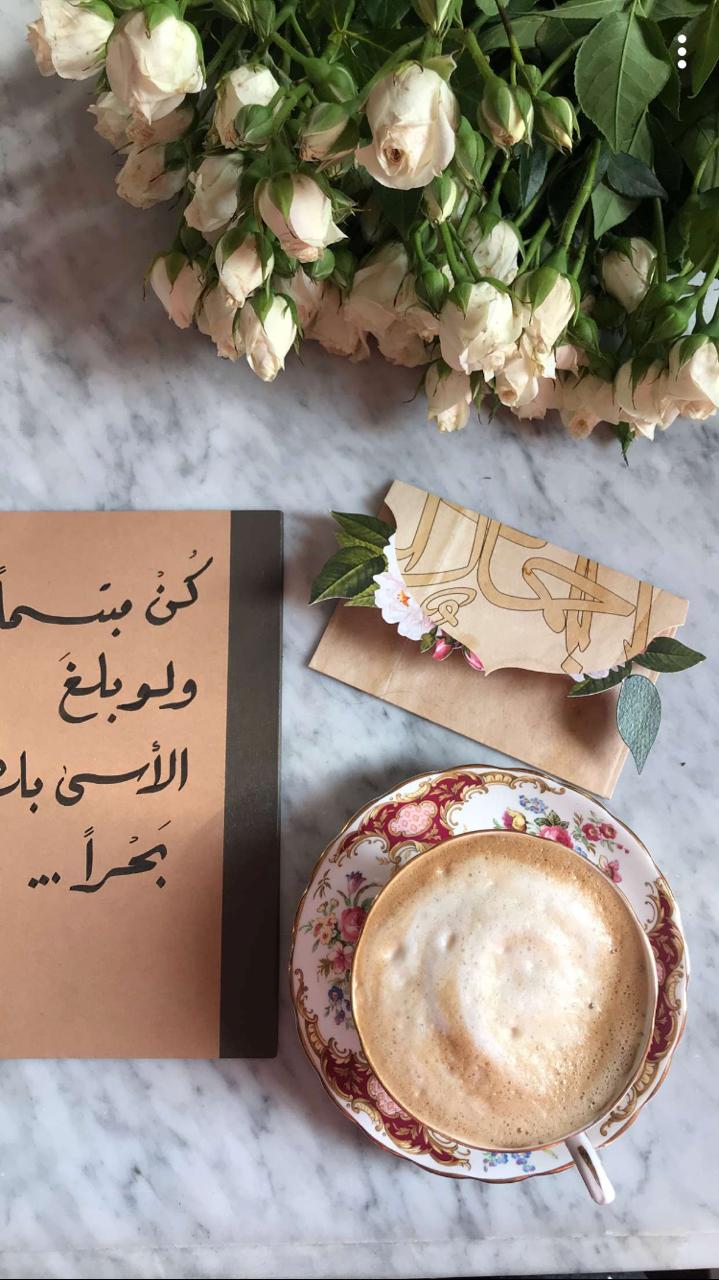 خلفيات سنابات Arabic Quotes Love Quotes Wallpaper Quotes For Book Lovers