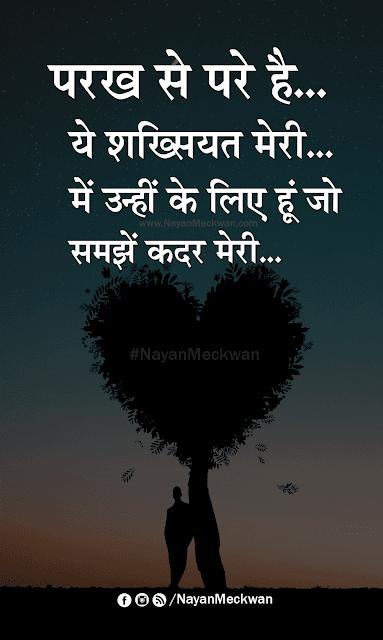 Attitude Quotes In Hindi : attitude, quotes, hindi, Hindi, Quotes, Sayings, Images