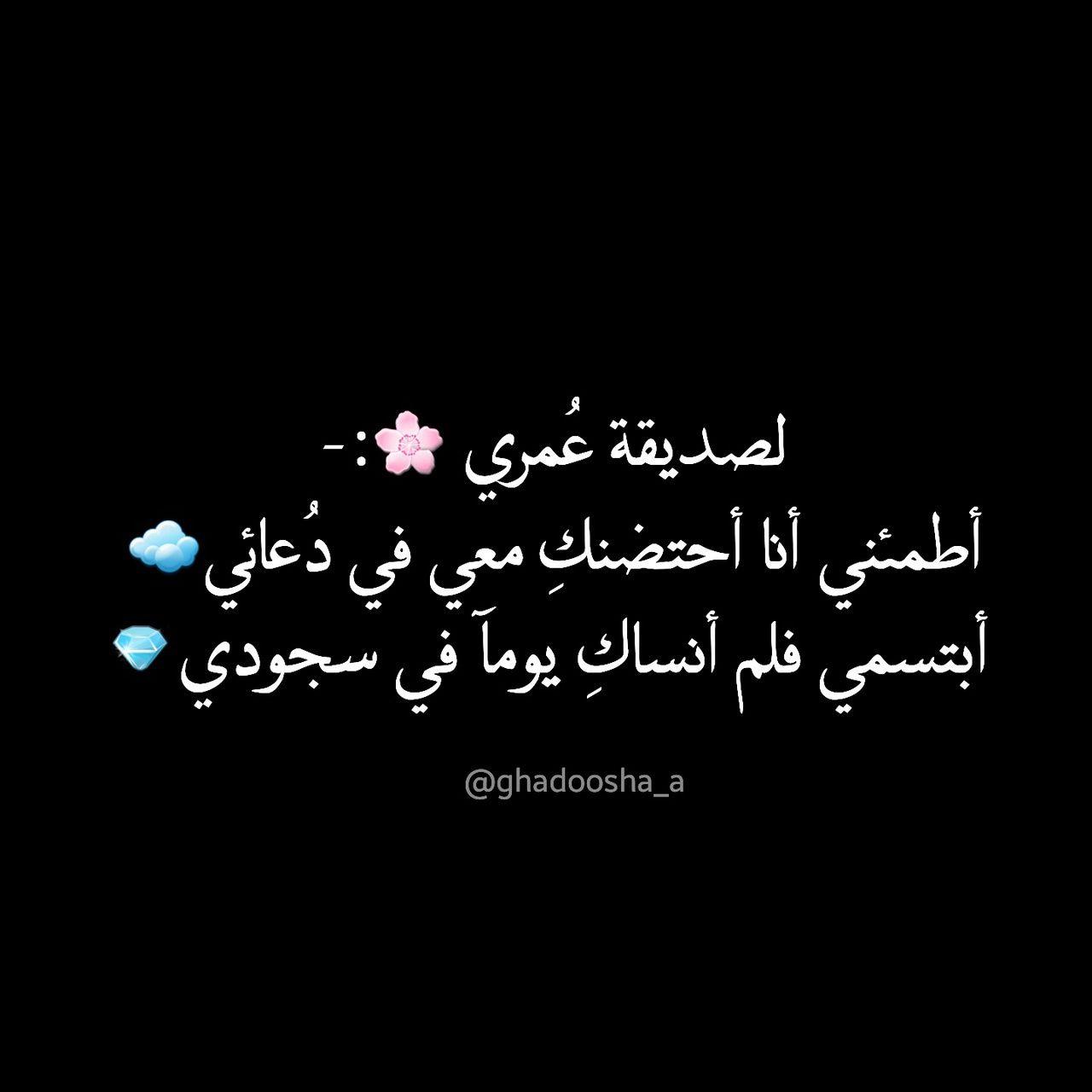 عندما تختزن لأحب من تحب هدايا لطيفة كالدعاء اوليست خيرا من اقوال تجيء وتذهب Friendship Quotes Arabic Words My Best Friend