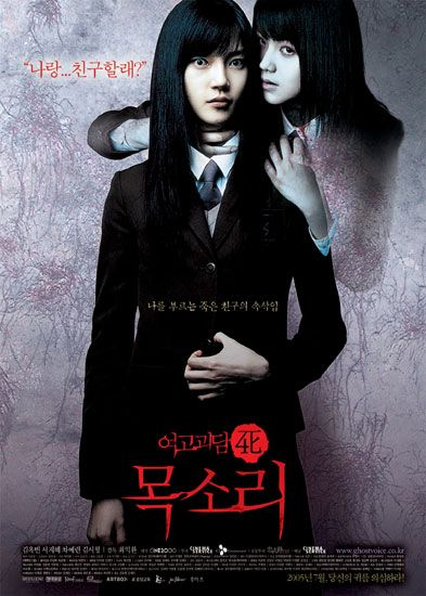 Voice Whispering Corridors 4 Korean Movie Nieuwe Films Thrillers Film