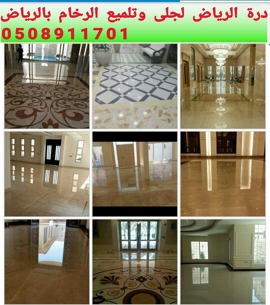 جلي رخام بالرياض 0508911701 جلي رخام بالرياض Flooring Tile Floor Home Decor