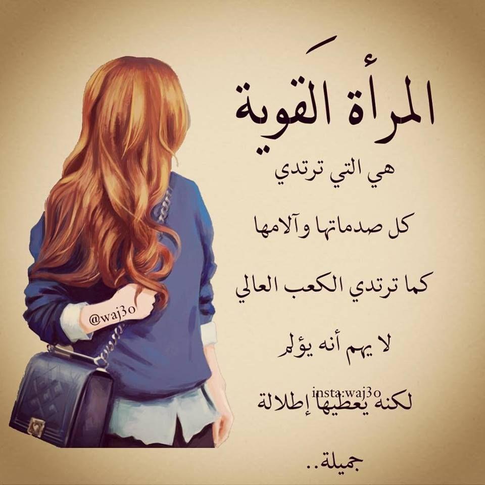المرأه القويه Arabic Quotes Words Quotes