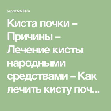 Киста почки – Причины – Лечение кисты народными средствами – Как ...