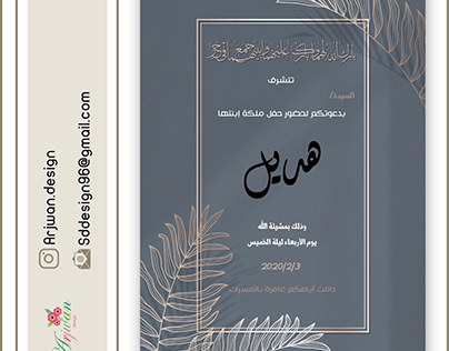 Check Out New Work On My Behance Profile دعوة زواج Http Be Net Gallery 100443109 Wedding Logo Design Photo Collage Template Wedding Cards Images