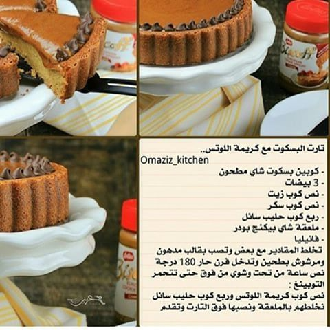 تارت البسكوت بكريمة اللوتس Desserts Arabic Food Sweet Meat