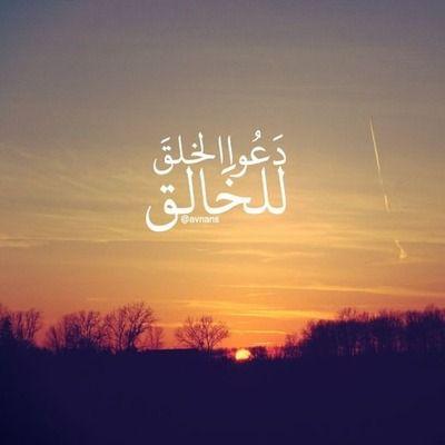 صور كلمات دينية دعو الخلق للخالق Arabic Quotes Life Book Worth Reading
