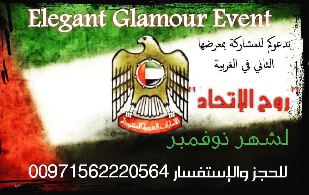 معرضelegant Glamour Event يأتيكم بكل قوة للموسم الثاني لشهر نوفمبر بنفحات من روح عيد الاتحاد الوطني يقدم لكم احتياجاتكم من مل Movie Posters Event Movies