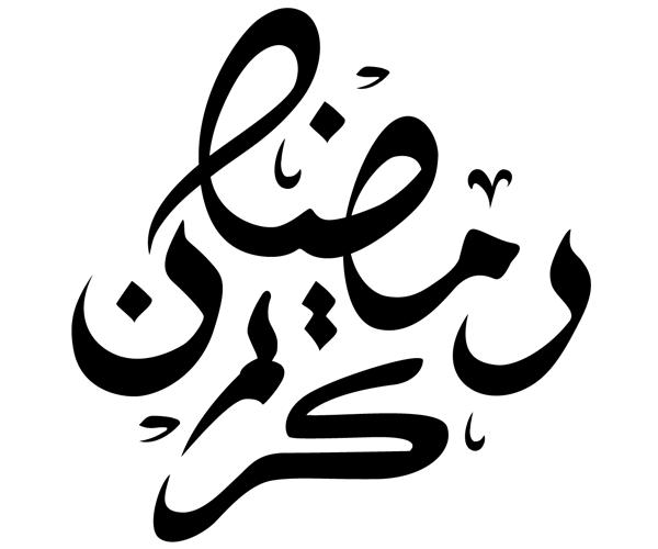 Ramadan Kareem On Behance Ramadan Kareem Ramadan Ramadan Cards