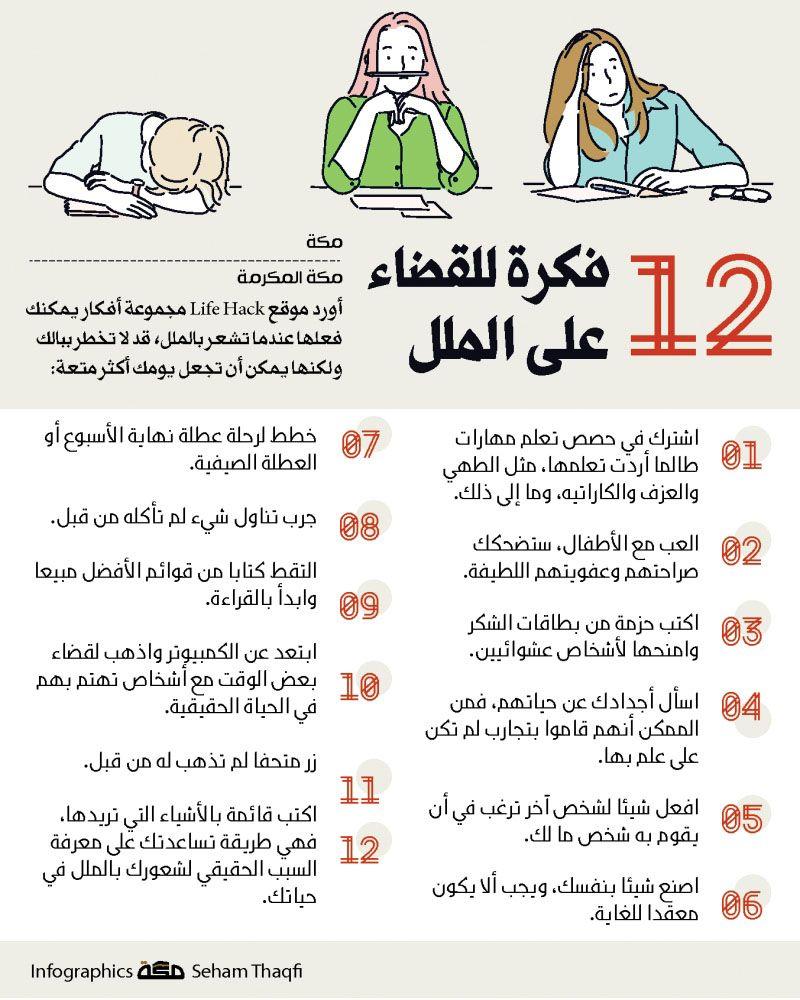 12 فكرة للقضاء على الملل الملل انفوجرافيك صحيفة مكة Positive Quotes For Life Positive Quotes For Life Motivation Positive Quotes