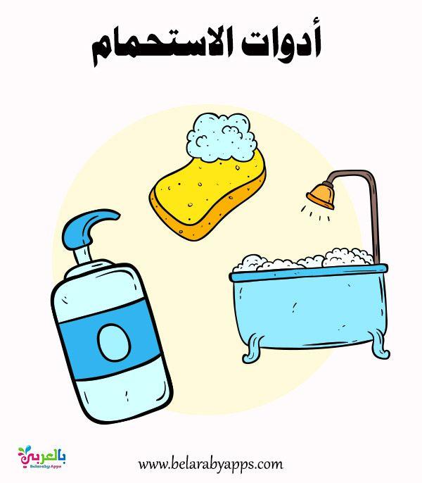 صور ادوات النظافة الشخصية للاطفال العناية الشخصية للأطفال بالعربي نتعلم In 2020 Character Fictional Characters Comics