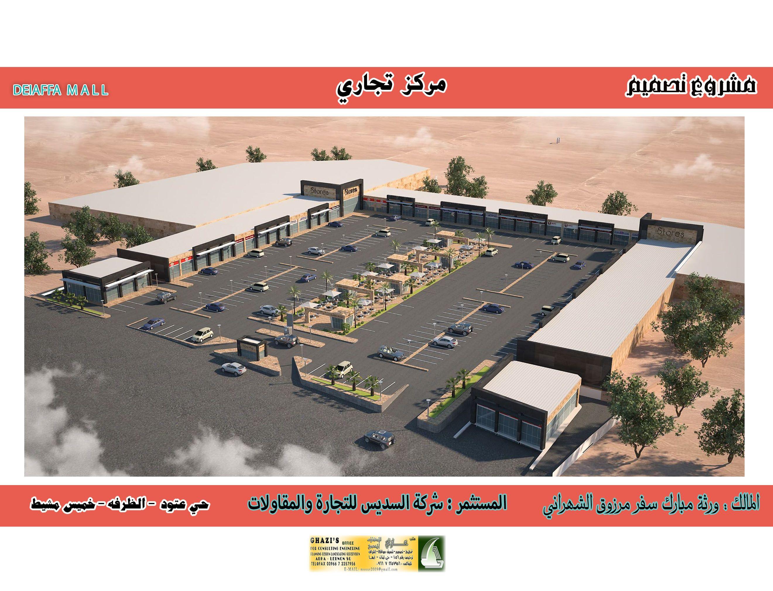 Grand Mall Assir Ksa Mall Facebook Sign Up Grands