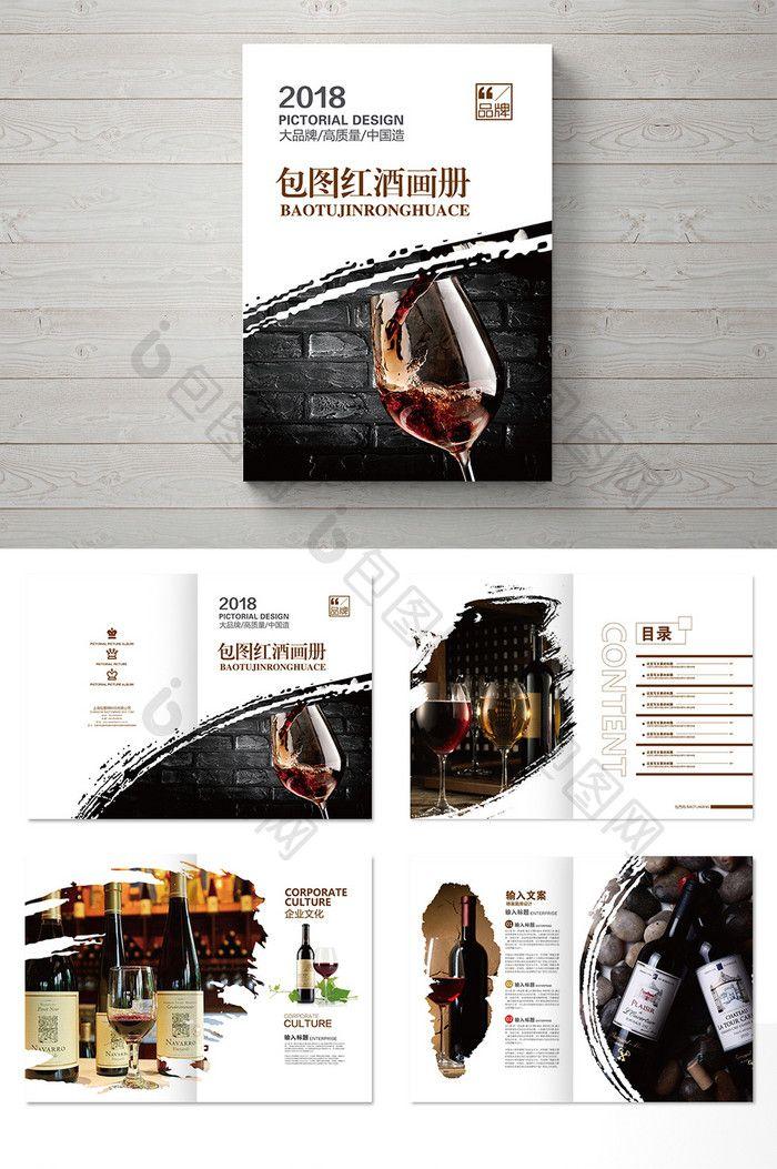 2018 High End Atmospheric Wine Wine Brochure Design Design
