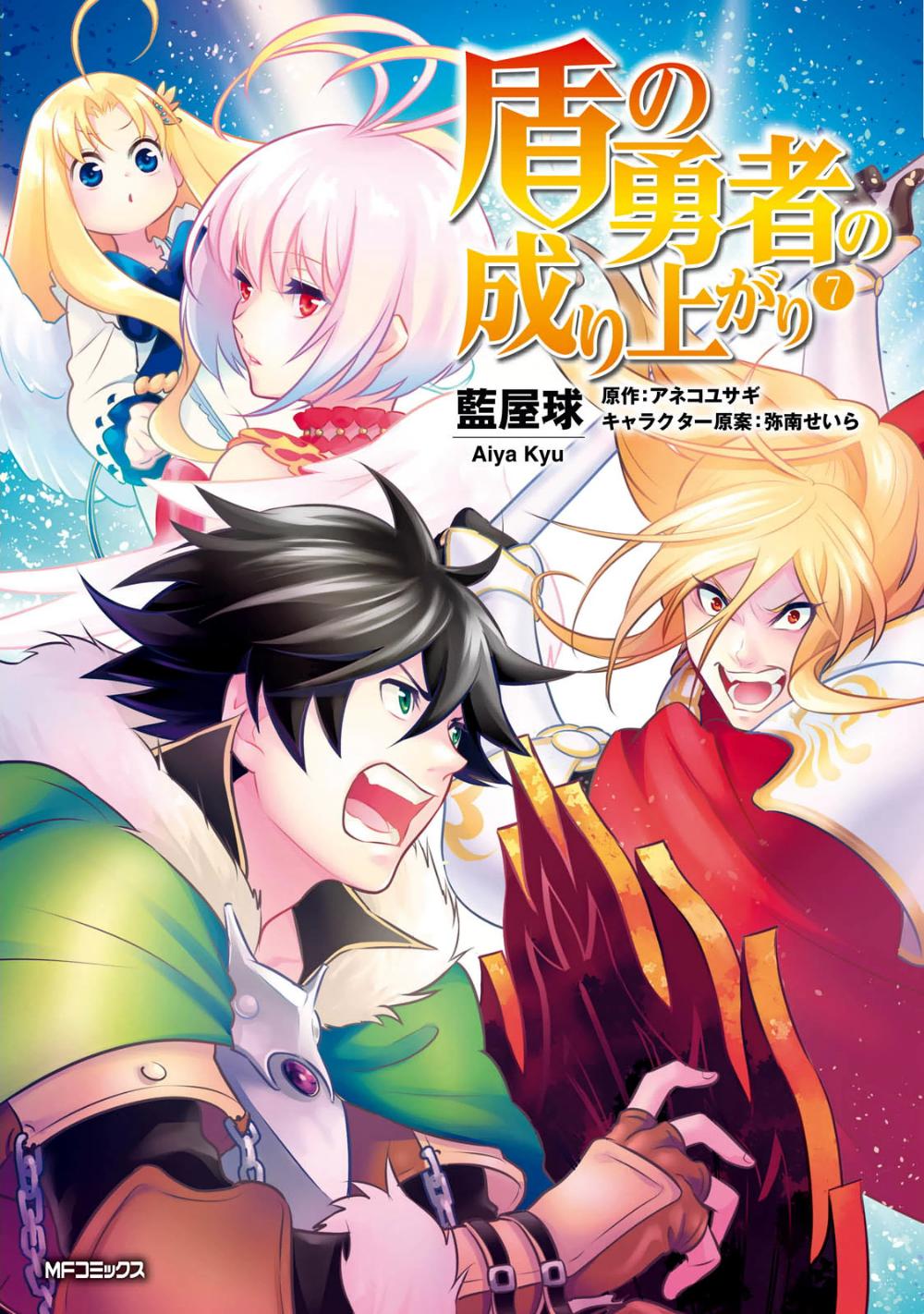 Pin de Anime News em Tate no Yūsha no Nariagari The