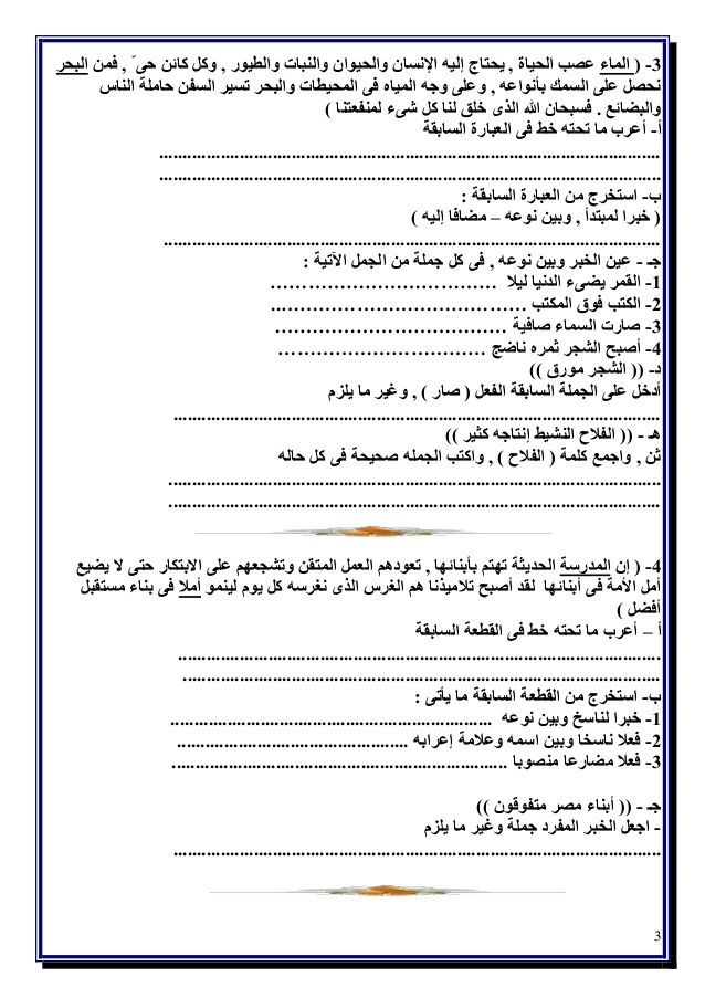 Pin By Hind On Arabic Worksheets Arabic Lessons Arabic Worksheets Learning Arabic