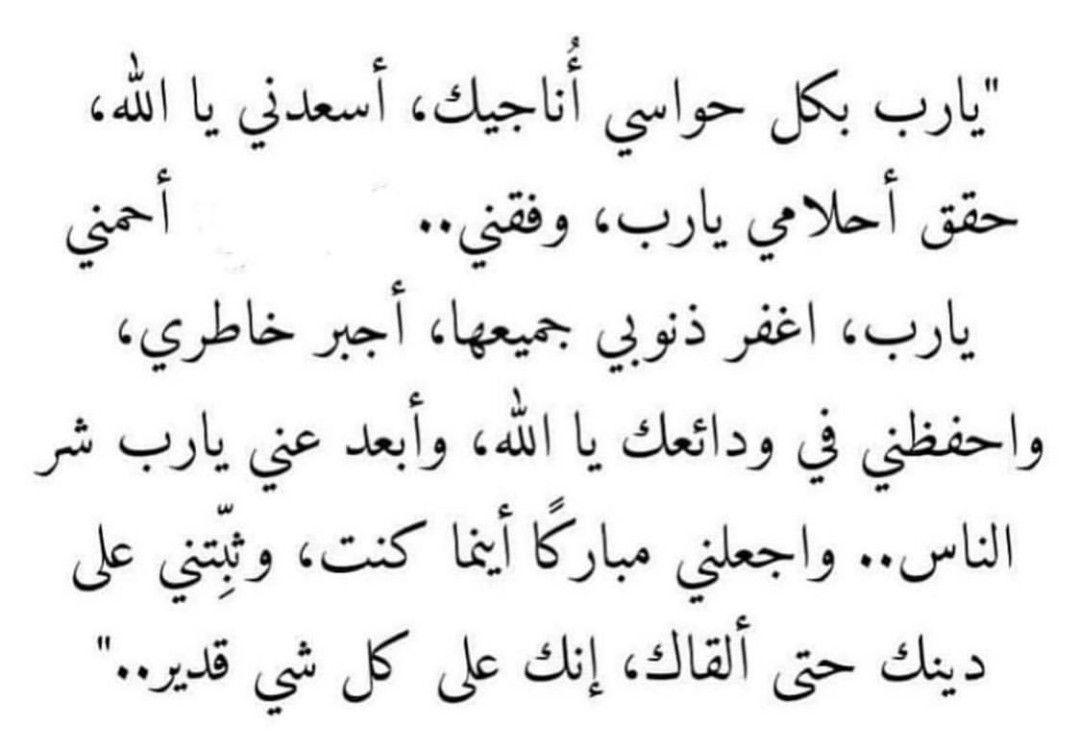 اللهم ثبت قلوبنا على دينك حتى نلقاك يوم لا ينفع مال ولا بنون إلا من أتى الله بقلب سليم Islamic Quotes Quran Quotes Words Quotes