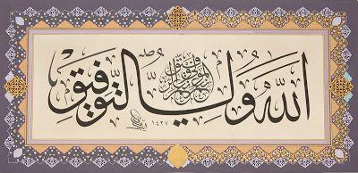 طه البستاني الله ولي التوفيق Islamic Calligraphy Islamic Art Arabic Calligraphy