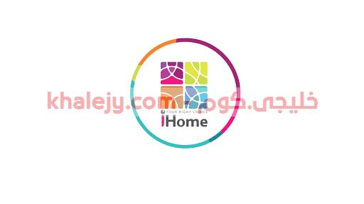 وظائف إدارية شاغرة للنساء أعلنت عنها معرض اي هوم للاثاث والمفروشات للسعوديات حملة البكالوريوس وننشر التفاصيل ورابط التقديم Pincode