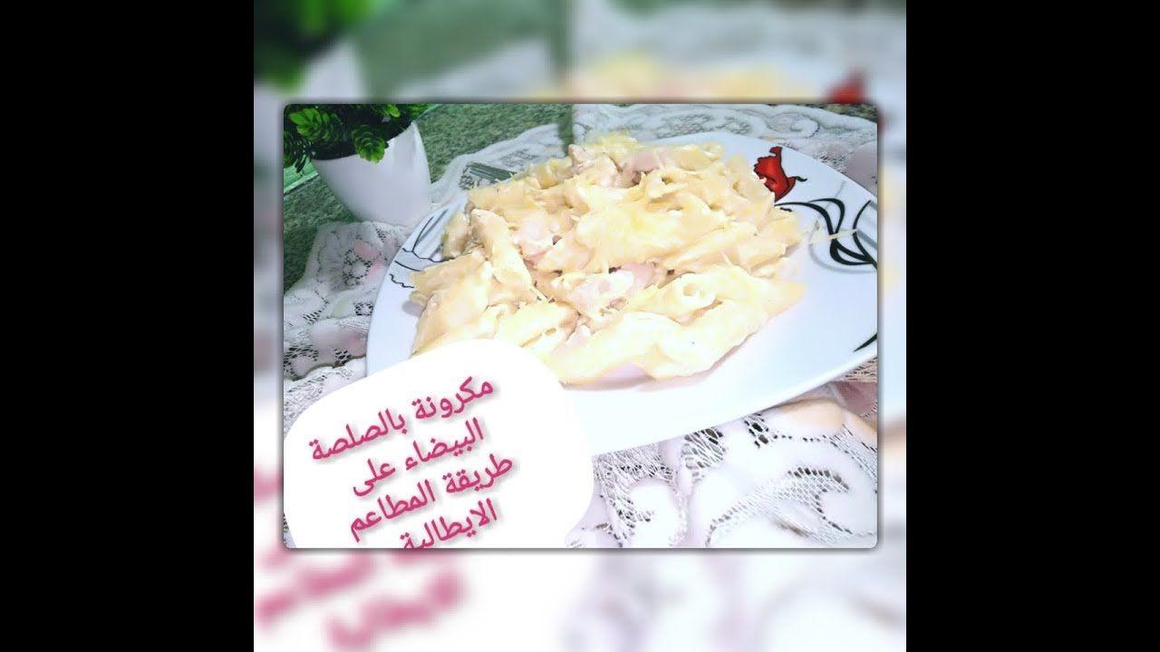 مكرونة بالصلصة البيضاء على طريقة المطاعم الايطالية Youtube Yummy Food Delicious Recipes