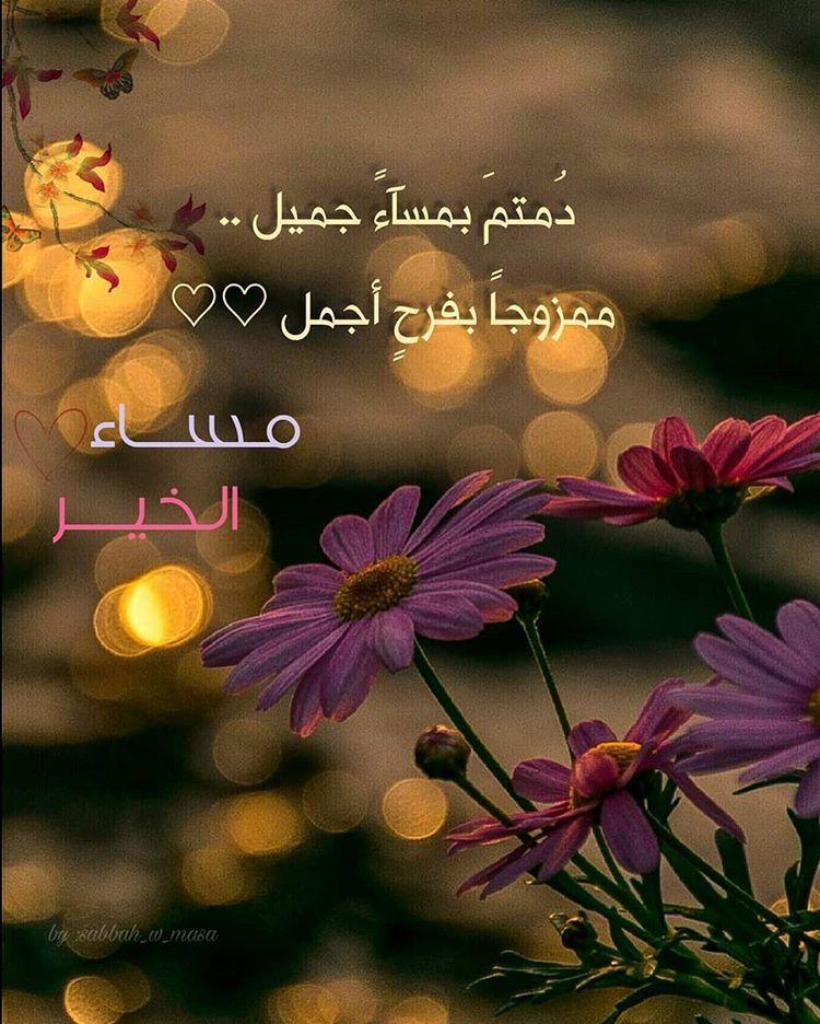 صبح و مساء Sur Instagram مساء الخيرات والمسرات مساء الورد تصميم تص Good Morning Gif Beautiful Morning Mickey Mouse Wallpaper