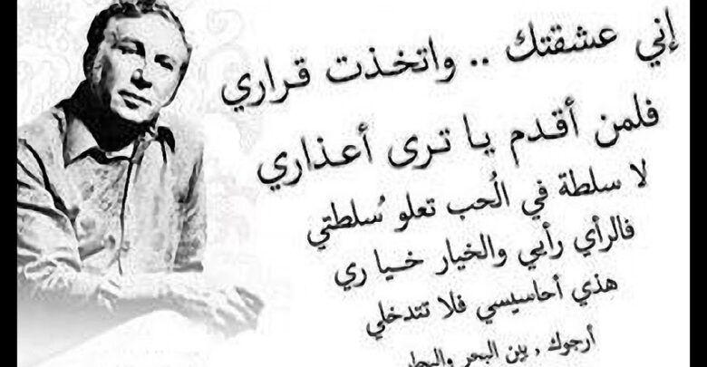 شعر نزار قباني في الغزل الجريء قمة في الجمال In 2021 Beautiful Arabic Words Beautiful Words Arabic Poetry