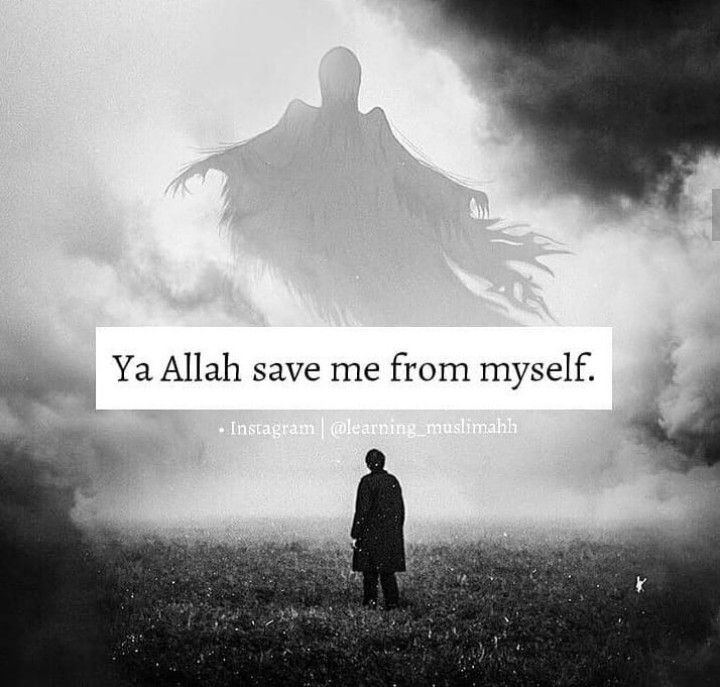 Ya Allah Save Me From My Own Nafs Im Quran Quotes Inspirational Islamic Qoutes Eid Quotes