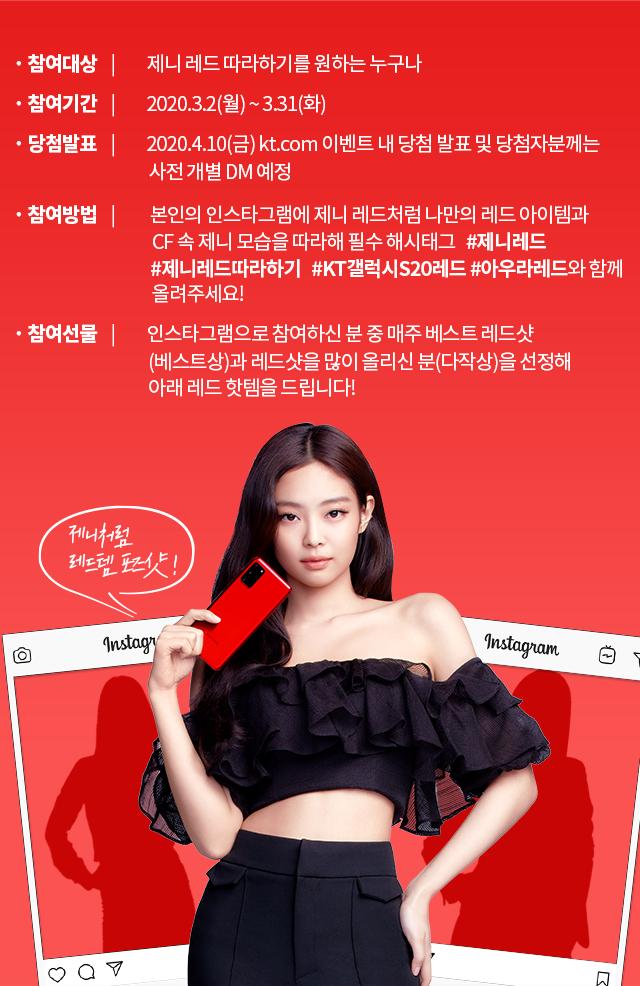 Endorsement Jennie For Kt X Samsung Galaxy S20 Aura Red In 2020 Blackpink Jennie Blackpink Fashion Photoshoot