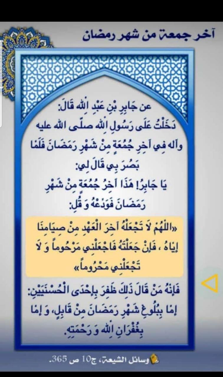 Pin By Abomohammad On دعاء ومناجات وذكر الله Decor Home Decor Frame