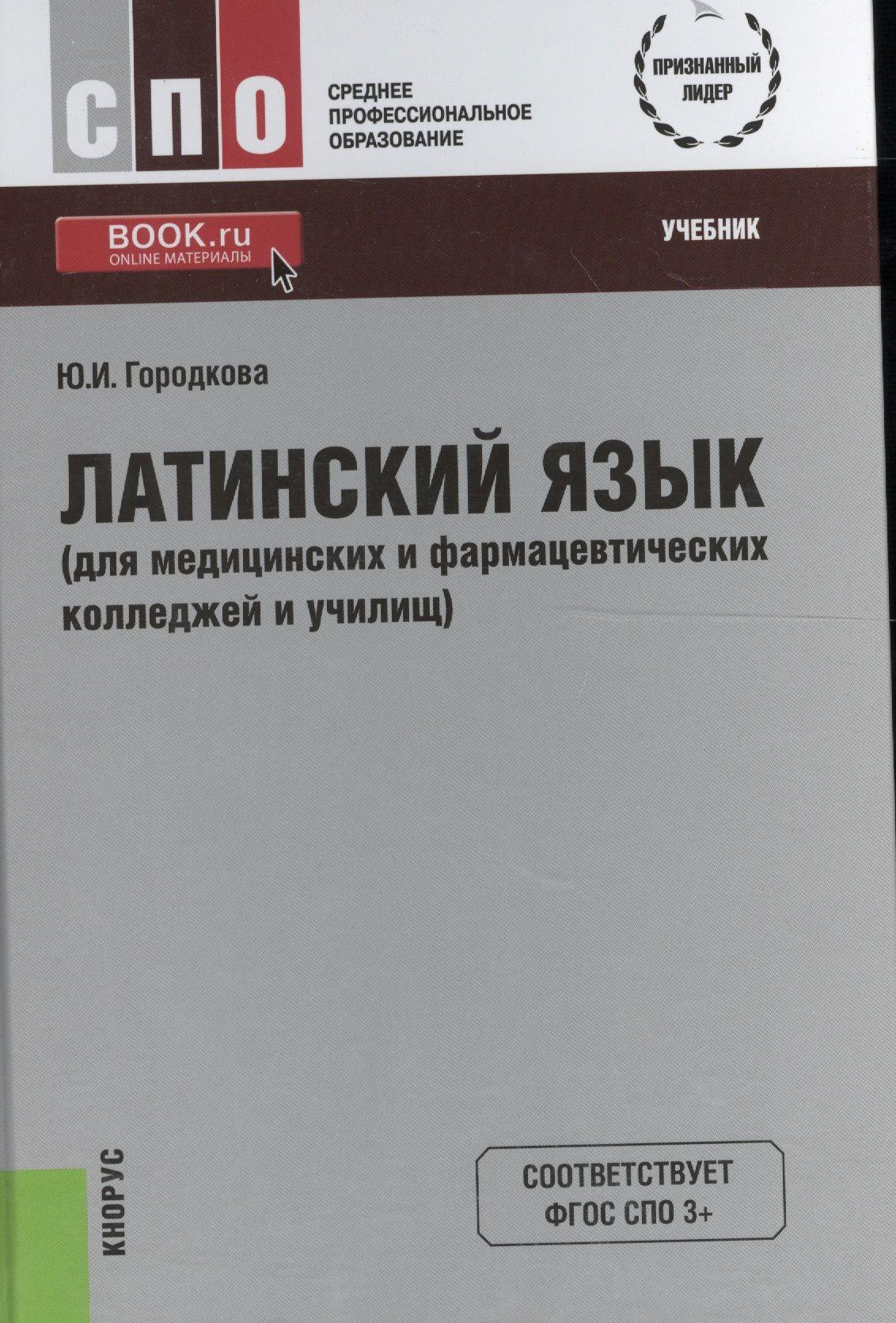 Решебник латинский язык автор ю.и городкова