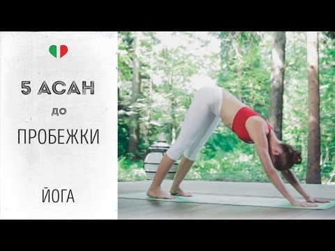 Подборки асан - YouTube | Yoga club, Yogaclub, Tena