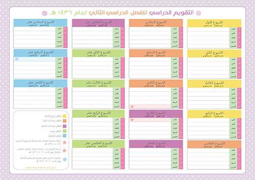 التقويم الدراسي للفصل الدراسي الثاني لعام ١٤٣٦ هـ Calendar Printables Blog Posts Blog