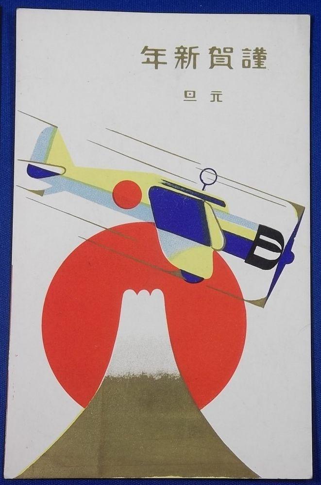 new year card japan