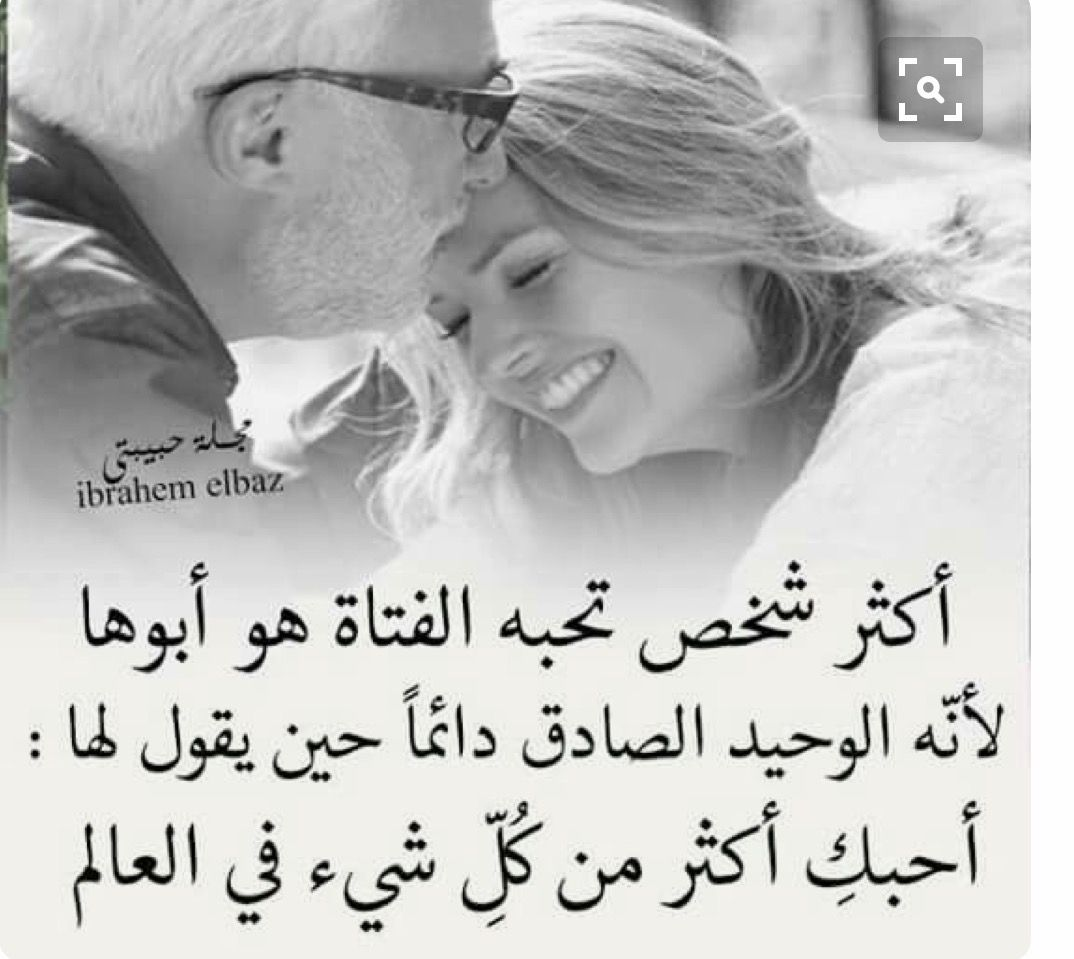 أبي ياحياتي Dad Quotes English Love Quotes Arabic Quotes