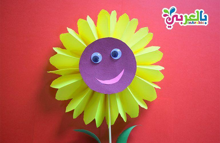 صنع زهرة دوار الشمس طريقة سهلة Diy Paper Sunflower Spring Crafts For Kids Ramadan Crafts Spring Crafts