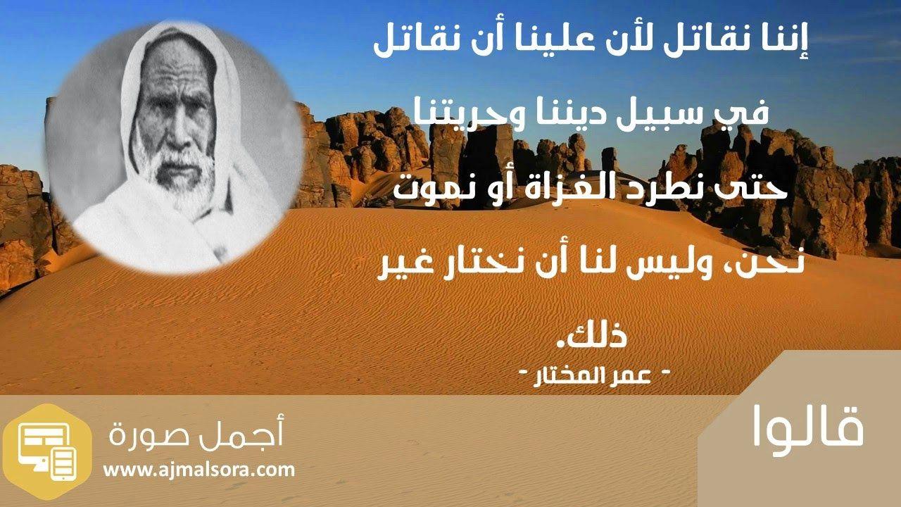 أجمل أقوال عمر المختار شيخ المجاهدين Omar Words