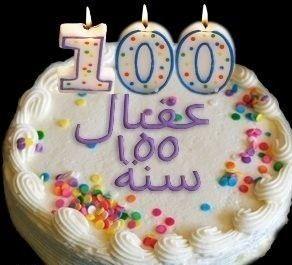 Pin By Princess Monzer On Art Cake Birthday Cake Birthday