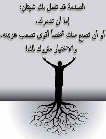 صور و كلمات عن الصدمة في الحياة Sowarr Com موقع صور أنت في صورة Sagesse Citation Citations Arabes