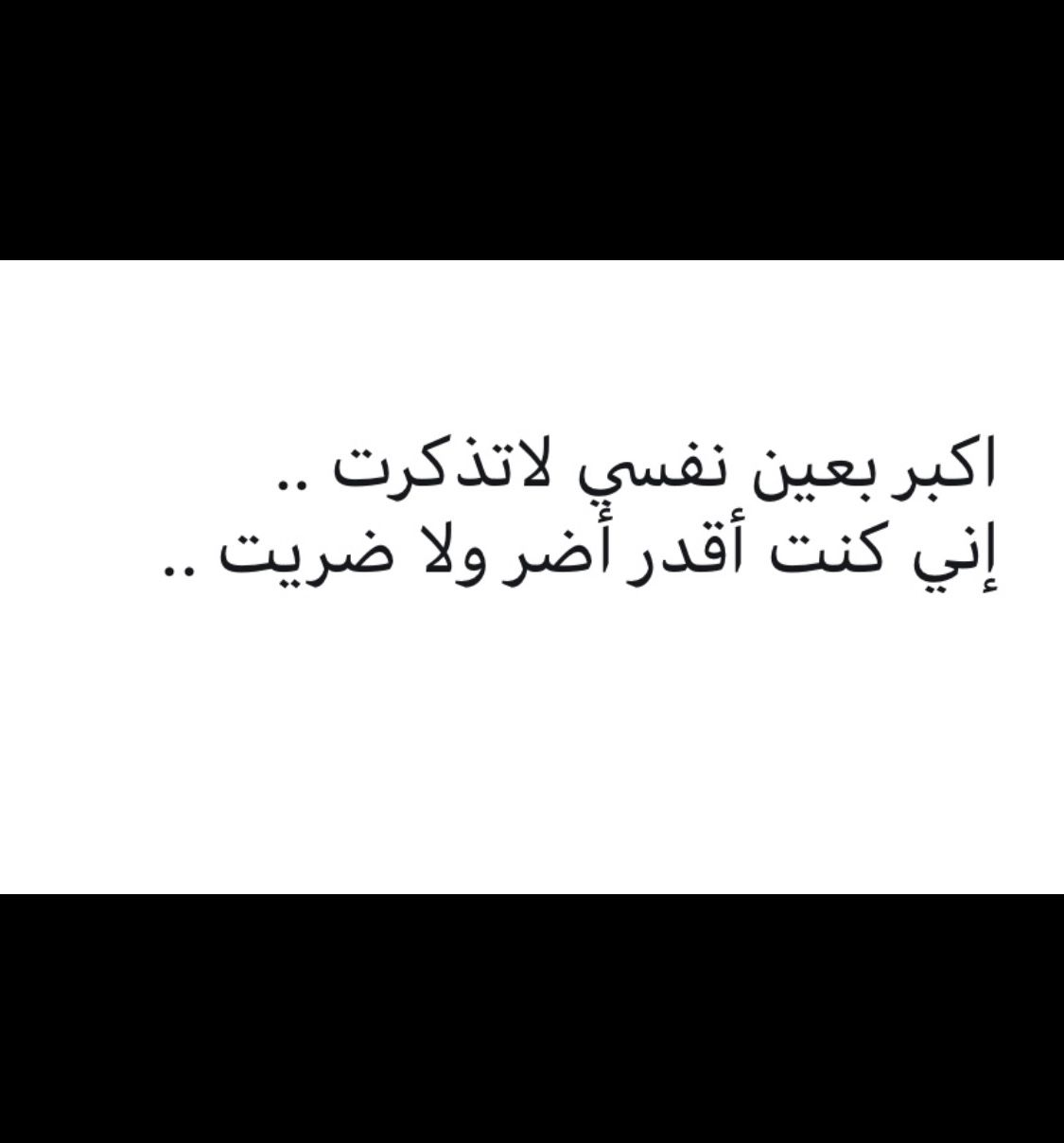 Pin By سارهـ On مشاعر Some Words Words Quotes