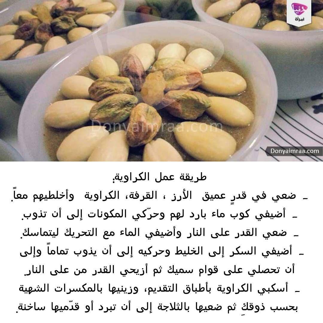 Donya Imraa دنيا امرأة On Instagram عادة ما يتم تناول حلوى الكراوية بعد الولادة أي خلال فترة النفاس لما تحتويه من قيمة غذائية عالية ت Food Fruit Vegetables