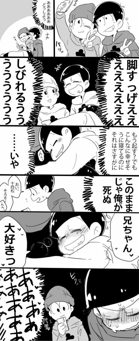 「まとめ01」/「リャ」の漫画 [pixiv]