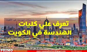 تعرف علي كليات الهندسة في الكويت بالتفصيل ومجالات عمل المهندسين وافضل تخصصات الهندسة في الكويت Engineering Colleges Engineering Communication