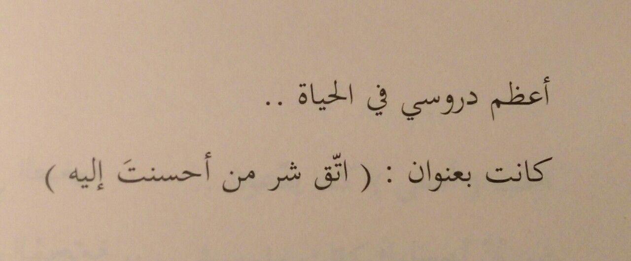 هـتان Arabic Tattoo Quotes Funny Words Author Quotes