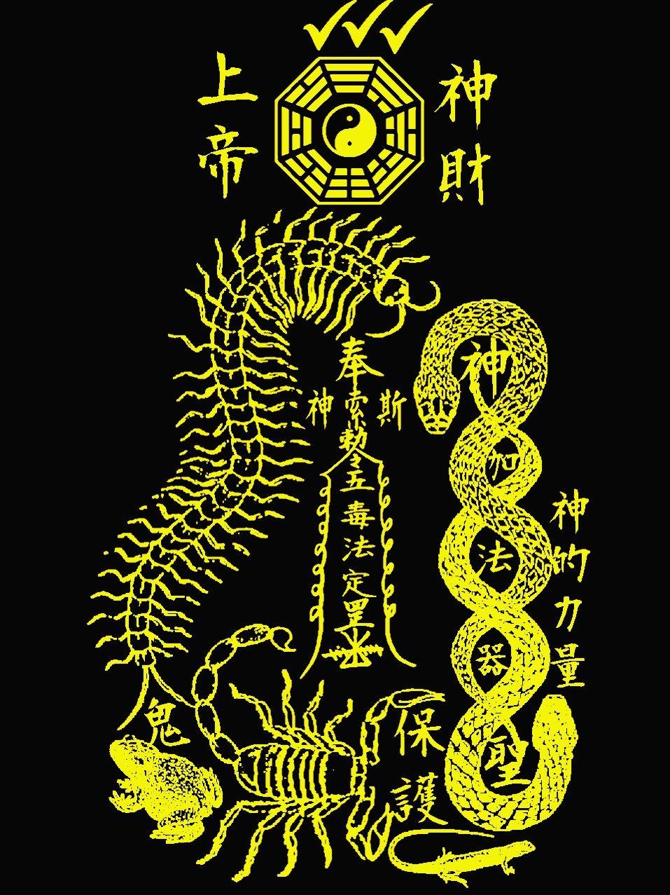 เบญจพ ษ สำน กค ณล น 五毒靈符 呪符 道教 レイライン