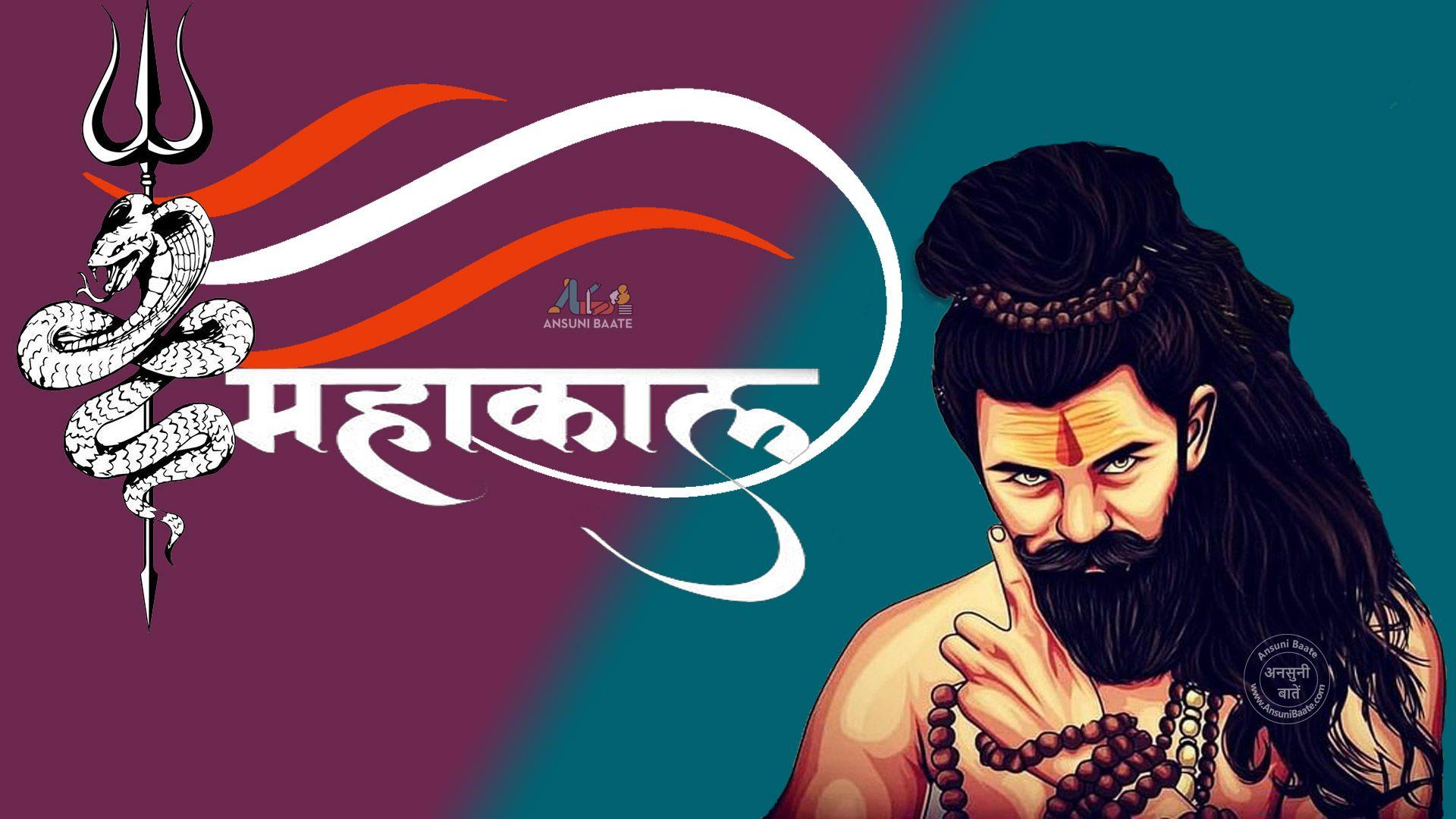 Mahakal Images Photos Wallpapers Jai Mahakal Baba 2020