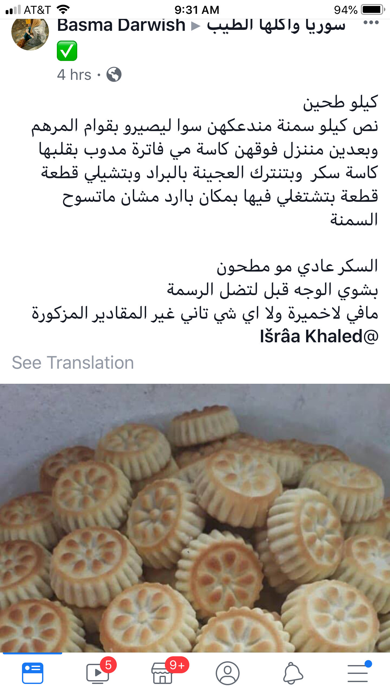 معمول غريبة Middle Eastern Recipes Food Middle Eastern
