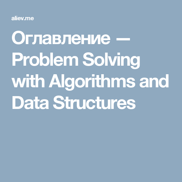 Оглавление — Problem Solving with Algorithms and Data Structures