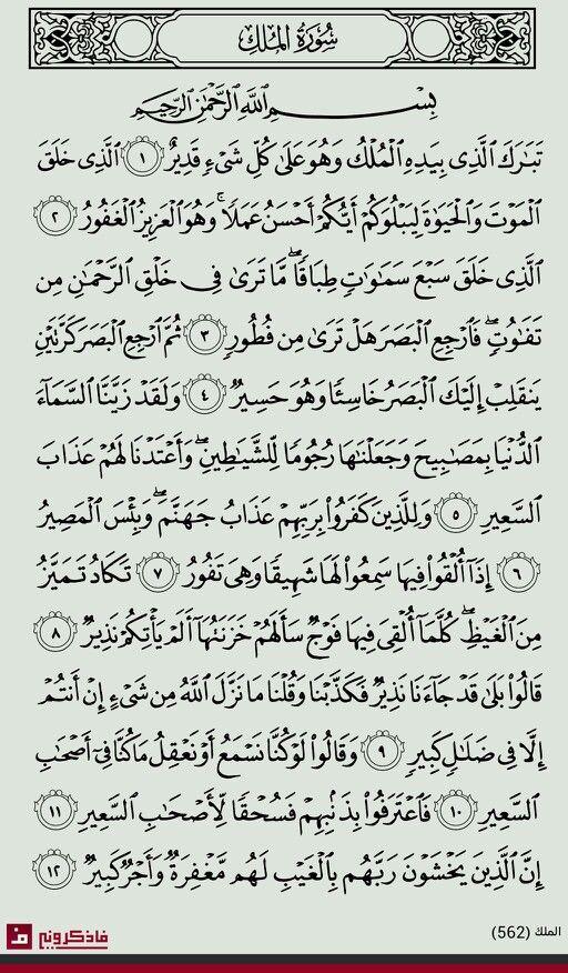 سورة الملك Quran Verses Quran Arabic Quran